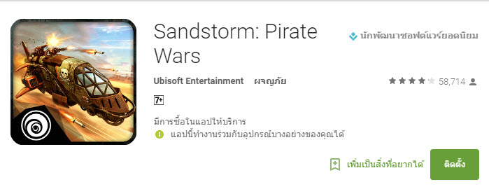 Sandstorm Pirate Wars